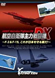 航空自衛隊主力戦闘機DX~F-2&F-15,これが日本を守る翼だ!~ [DVD]