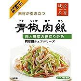 青椒牛肉(チンジャオロース) 聘珍樓 シェフシリーズ 調味料