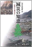 減災の知恵―阪神から東日本へ