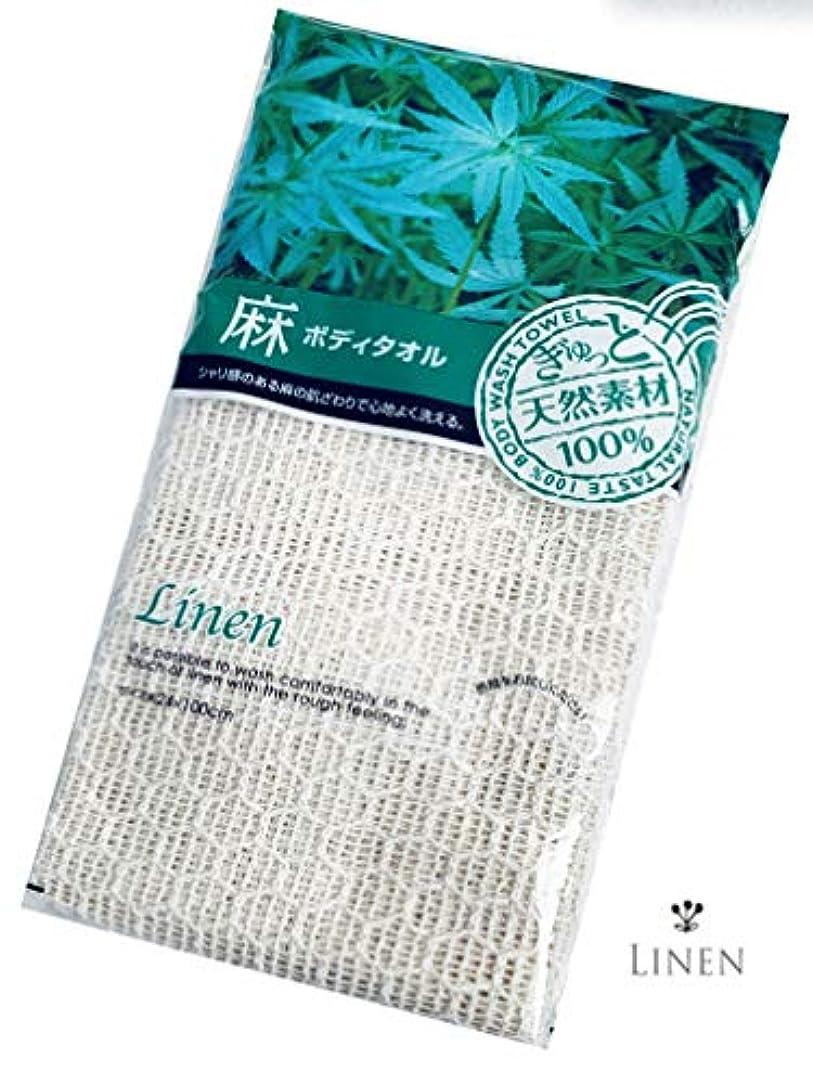 嵐の蓮傀儡麻ボディタオル 天然素材100% 【麻90%綿10%】業務用 LNEN