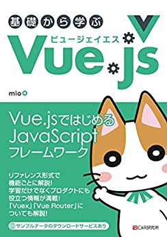 [MIO]の基礎から学ぶ Vue.js