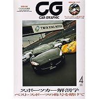 CG (カーグラフィック) 2008年 04月号 [雑誌]