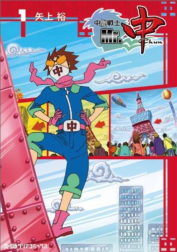 中間戦士 Mr.中 1 (ファミ通クリアコミックス)の詳細を見る