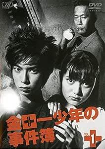 金田一少年の事件簿 VOL.1 [DVD]