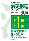 [準1級・1級]漢字検定ステップアップ30日[2013年度版]
