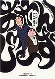 おやんじーず (アクションコミックス)