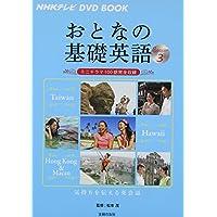 NHKテレビ DVD BOOK おとなの基礎英語 Season3 ― ミニドラマ100話完全収録 (NHKテレビDVD BOOK)