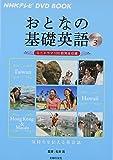 NHKテレビ DVD