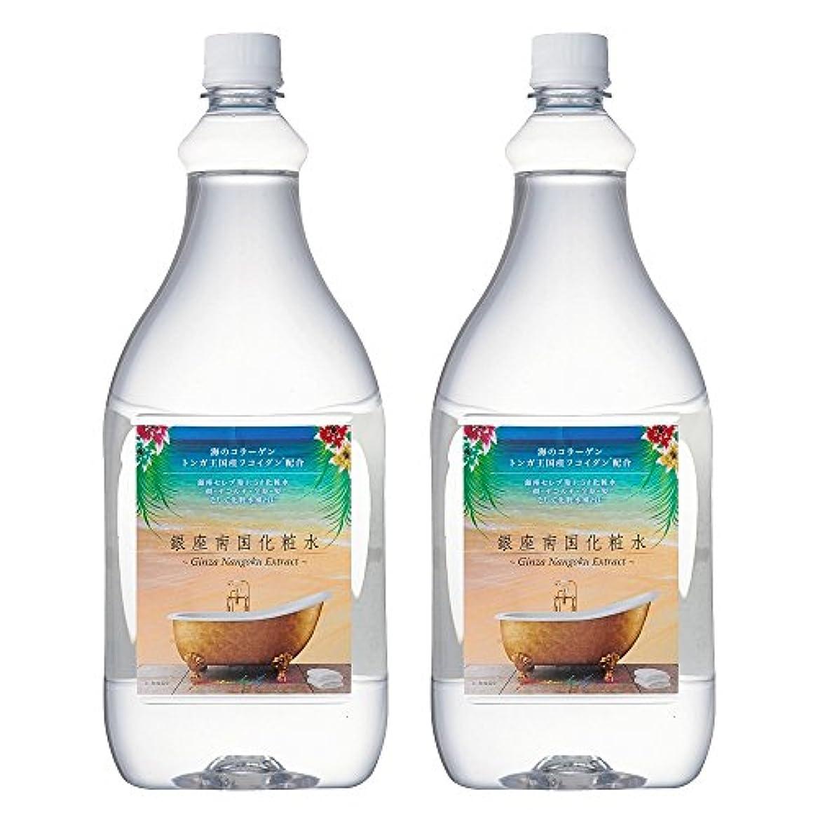 嬉しいです幻滅正直銀座南国化粧水 1.5L 2本セット