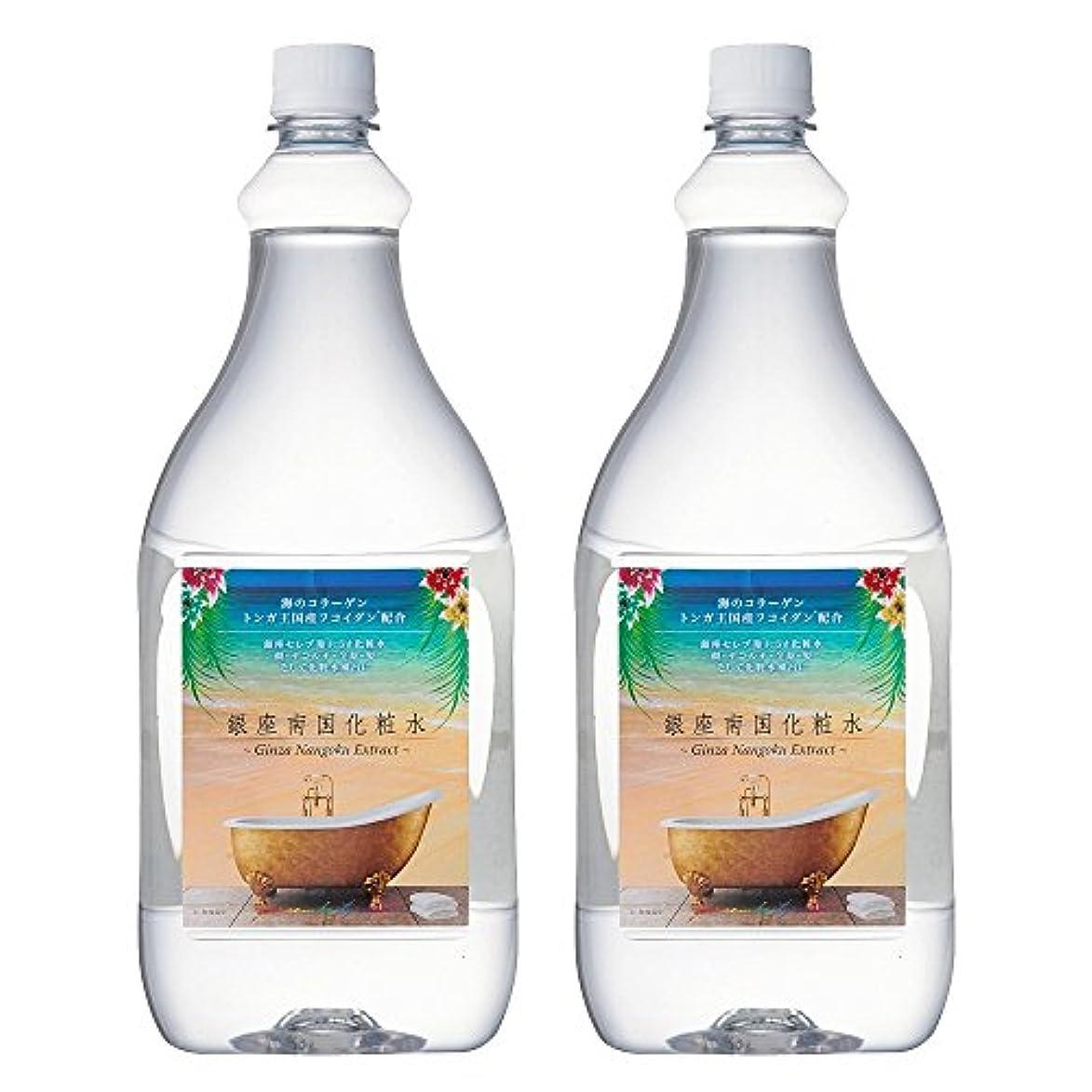 スカルク価値狂った銀座南国化粧水 1.5L 2本セット