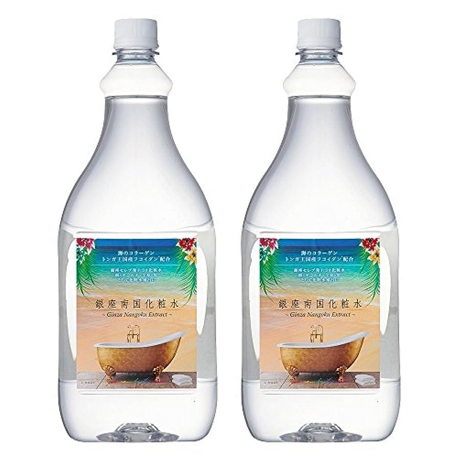 レシピ外向きアーティスト銀座南国化粧水 1.5L 2本セット