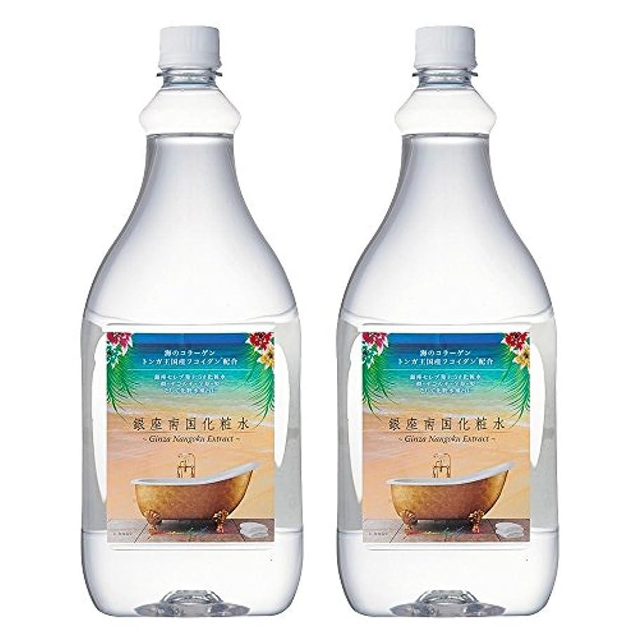 銀座南国化粧水 1.5L 2本セット