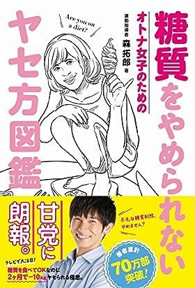 糖質をやめられない オトナ女子のための ヤセ方図鑑 (美人開花シリーズ)