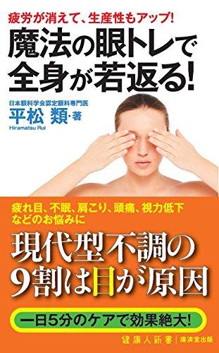 魔法の眼トレで全身が若返る! (廣済堂健康人新書)の詳細を見る