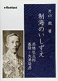 制海のいしずえ―高橋辰次郎/基隆・大湊築港