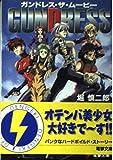 ガンドレス・ザ・ムービー (電撃文庫)
