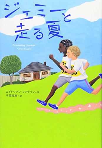 ジェミーと走る夏 (ポプラ・ウイング・ブックス)の詳細を見る