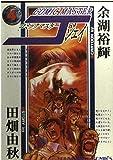 コミックマスターJ 4 (ヤングキングコミックス)