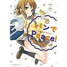 パンでPeace! 1 (MFC キューンシリーズ)