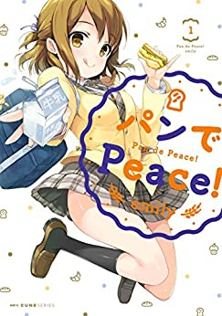 [emily]のパンでPeace! 1 (MFC キューンシリーズ)