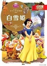 ディズニースーパーゴールド絵本 白雪姫 (ディズニーゴールド絵本)