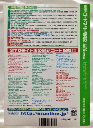 隔月刊コードフリークAR 2012年04月号(Vol.77)(書籍)