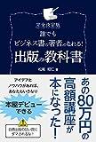 完全決定版 誰でもビジネス書の著者になれる!  出版の教科書