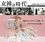 女神の時代DVD12巻セット~昭和の時代を彩った美しきスタアたち~