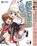 リトルバスターズ! エクスタシー SSS vol.10 (なごみ文庫 X 4-10)