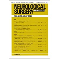 NEUROLOGICAL SURGERY (脳神経外科) 2008年 05月号 [雑誌]
