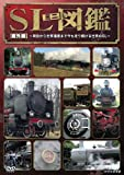 NHK DVD SLミニ図鑑 海外編~現役から世界遺産まで今も走り続ける世界のSL~[DVD]