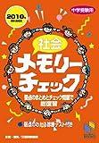 社会メモリーチェック 2010資料増補版―中学受験用 (日能研ブックス)