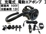 充電式電動エアポンプ家庭用100V自動車用12V兼用/電動空気入れ
