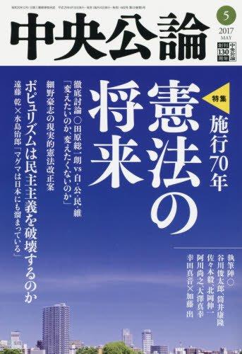 中央公論 2017年 05 月号 [雑誌]