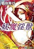 妖魔淫獣 (光文社文庫)