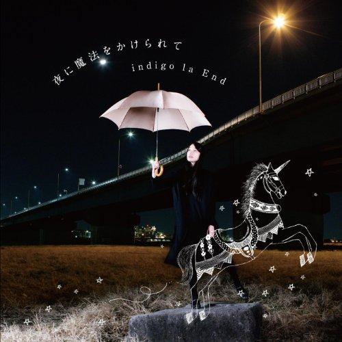 【悲しくなる前に/indigo la End】愛されてたんだよね?切ない失恋ソングの歌詞の意味を解釈の画像