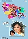 昭和の名作ライブラリー 第7集 気になる嫁さん DVD-BOX PART2 デジタル...[DVD]