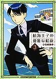 航海王子の優雅な船旅 3巻 (まんがタイムコミックス)