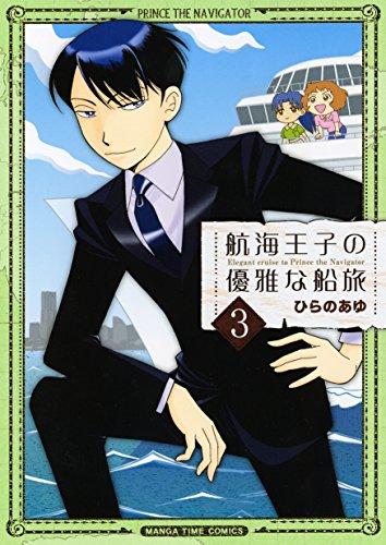 [画像:航海王子の優雅な船旅 3巻 (まんがタイムコミックス)]