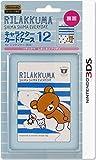 【任天堂ライセンス商品】キャラクターカードケース12 for ニンテンドー3DS『リラックマ (しましまエブリディ) 』