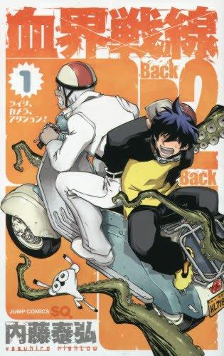 血界戦線 Back 2 Back 1 ─ライツ、カメラ、アクション!─ (ジャンプコミックス)