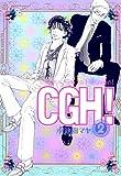 CGH! 〈Cactus,Go to Heaven!〉 (2) (FEEL COMICS)