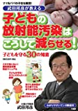 武田邦彦が教える子どもの放射能汚染はこうして減らせる (SUKUPARA SELECTION) 画像
