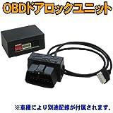 パーソナルCARパーツ OBD車速ドアロックユニット シエンタ(170系/2015年式)用【TY01】 iOCS-LK-TY01
