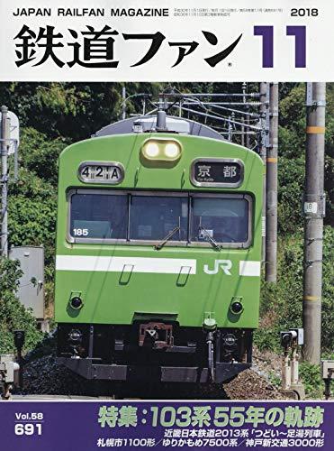 鉄道ファン 2018年 11 月号 [雑誌]