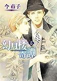 幻月楼奇譚(5)【カラー扉付き電子限定版】 (Charaコミックス)