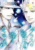 グラスの破片は猫のため息(2) クォート&ハーフ外伝 (Nemuki+コミックス)