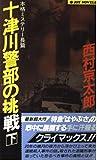 十津川警部の挑戦〈下〉 (ジョイ・ノベルス)
