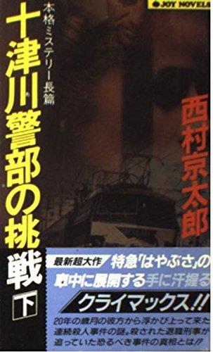 十津川警部の挑戦〈下〉 (ジョイ・ノベルス)の詳細を見る
