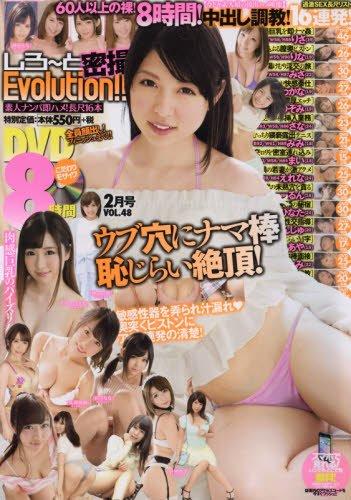 DVDしろ~とEvolution!! 2017年 02 月号 [雑誌]の詳細を見る